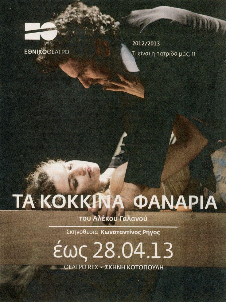 Τα κόκκινα φανάρια (Εθνικό Θέατρο / 2013)