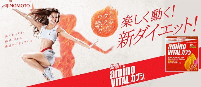 楽しく動く!新ダイエット!熱くなってる。体が、中から、頑張れと言っている。 実感!amino VITALカプシ AJINOMOTO