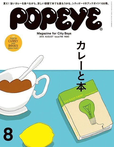 安西水丸さんの仕事「POPEYE 2013 AUGUST」(熊井正) | 東京イラストレーターズソサエティ (TIS) | ヨミモノ