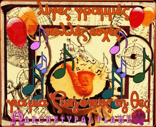 Archetypal Flame - wishes gr.Λίγες γραμμές, πολλές ευχές για μια ζωή όπως τη θες. Τα τα χιλιάσεις καλέ μου φίλε. Αγάπη και Φως♡ ☯ ∞ ☼ Some words, lot of wishes, for a life as you want it. Many - many return my nice friend Agape ke Fos♡ ☯ ∞ ☼ Amor y Luz,♡ ☯ ∞ ☼ #archetypal #flame #quotes #birthday #wishes #gif #GIFS #αρχέτυπη #φλόγα #ευχές #χιλιάσεις #αγάπη #φως #agape #fos