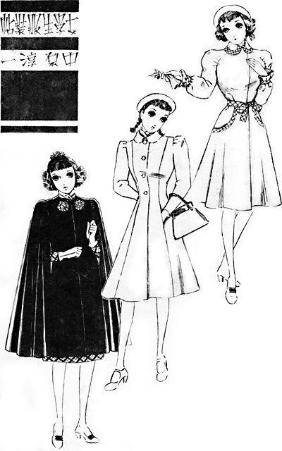 """中原淳一 Nakahara Junichi / """"女学生服装帖"""" 少女の友 昭和14年11月号 1939"""