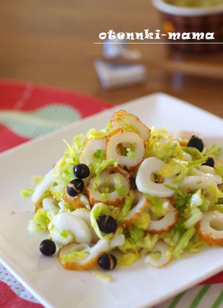 春キャベツとちくわのサラダ by お天気ママ | レシピサイト「Nadia | ナディア」プロの料理を無料で検索