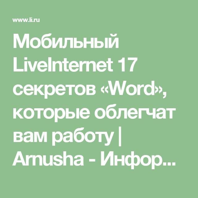 Мобильный LiveInternet 17 секретов «Word», которые облегчат вам работу | Arnusha - Информационно-познавательный,иллюстрированный блог! |