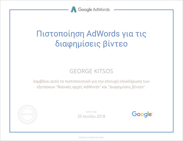 Google AdWords Video Ads Certificate