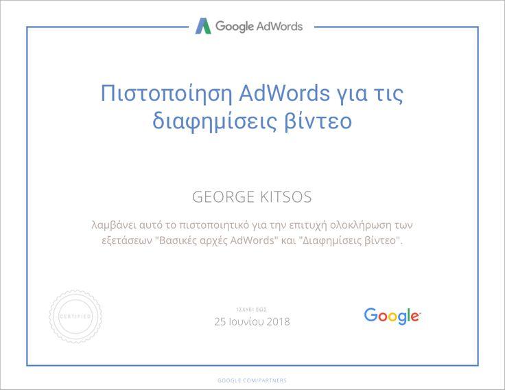 Google AdWords Video Ads Certificate