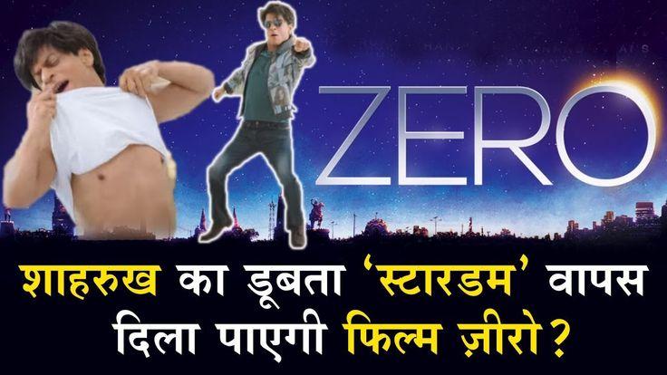 Shah Rukh Khan का डूबता 'स्टारडम' वापस दिला पाएगी Film Zero ?...https://youtu.be/3y6w7c7pUz8