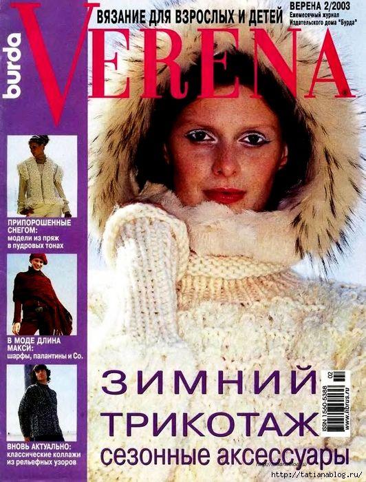 журнал Verena 2 2003 по вязанию спицами и крючком журналы