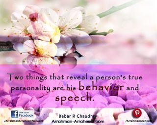 How to Reveal Personality: How to Reveal Personality Babar R Chaudhry