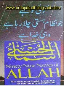 waris khan urdu pdf: Ninety Nine Names of Allah (Asma Ul Husna)