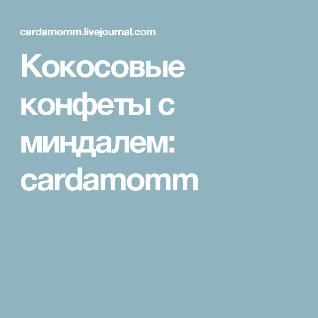 Кокосовые конфеты с миндалем: cardamomm