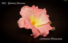 Мастер-Класс Цветок Мальвы из фоамирана от Светланы Томиловой - Nebka.Ru