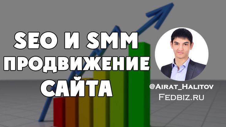 5 секретов SEO и SMM продвижения. №3 Айрат Халитов