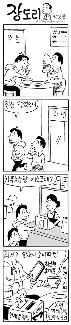 [장도리] 2012년 4월 13일 - http://b.qr.ae/Qkorea http//TWTkr.com/hellosamyoo