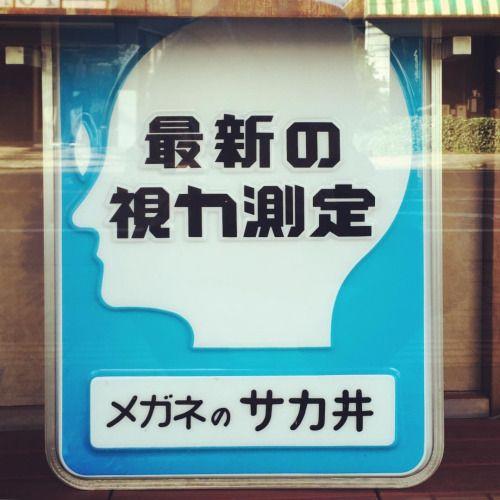 """cadono:  """" [タイポ・トゥデイ]最新の視力測定 (長野県上伊那郡辰野町)  """""""