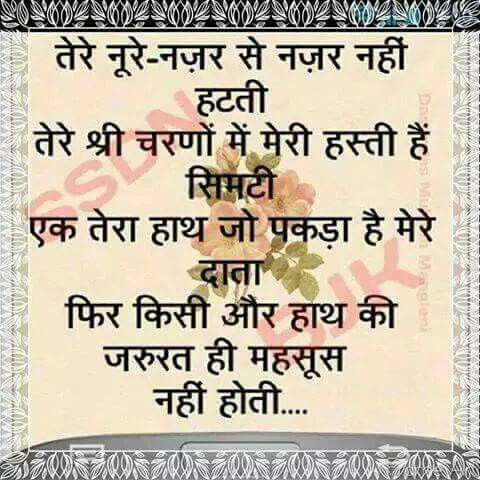 Grace Of God Quotes In Hindi Pinterest God Hindi Quotes And
