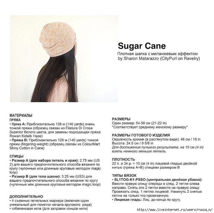 img0.liveinternet.ru images attach d 1 131 700 131700526_Sugar_Cane_Hat_1.jpg