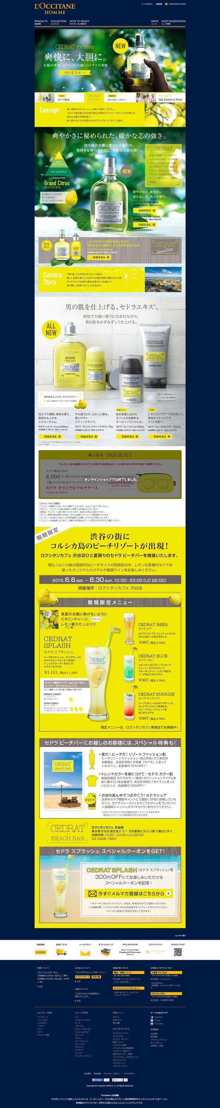 http://www.loccitane.co.jp/homme/20150603_cedrat/