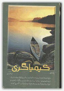 The Alchemist novel by Paulo Coelho ( Urdu ) pdf.