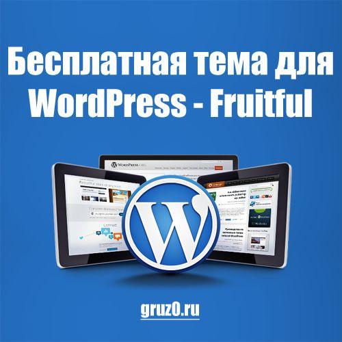 Тема для WordPress — Fruitful