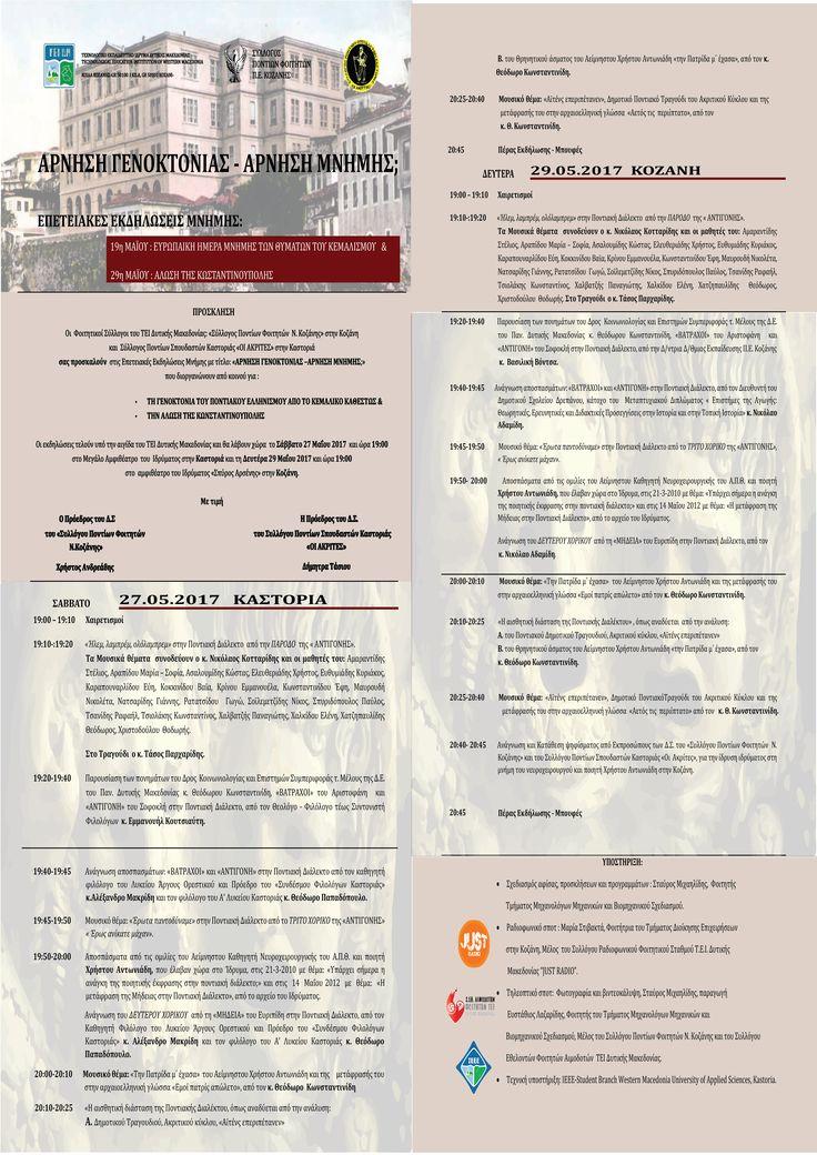 Pontians Event (Genocide)