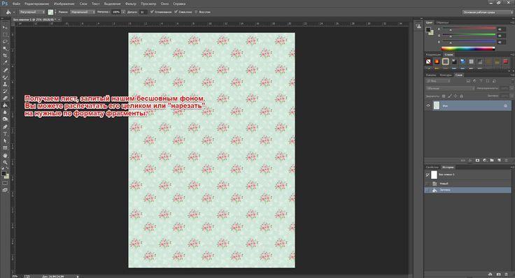 Как создать бесшовный фон с помощью паттерна