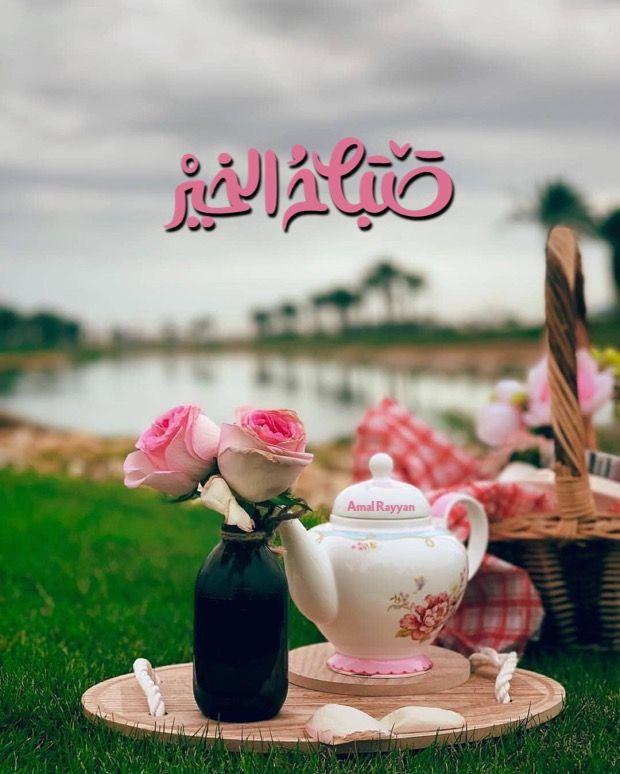 صباح الخير Good Morning Arabic Good Morning Sweet Words