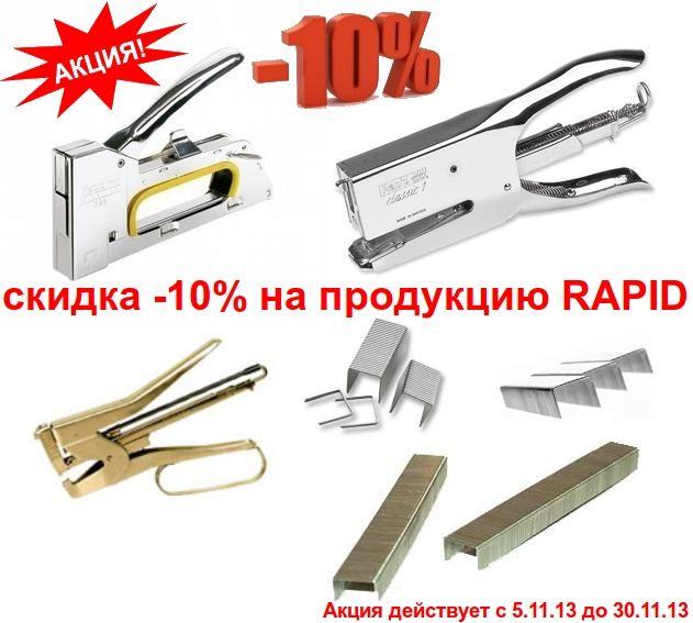 С 5.11.13 до 30.11.13 г. действует АКЦИЯ -10% на всю продукцию RAPID (Швеция). Скидка действует при покупке 10 единиц любой продукции RAPID. http://www.altair.net.ua/ru/news/%D0%A1%D0%BA%D0%B8%D0%B4%D0%BA%D0%B0_10_%D0%BD%D0%B0_%D0%BF%D1%80%D0%BE%D0%B4%D1%83%D0%BA%D1%86%D0%B8%D1%8E_RAPID.html