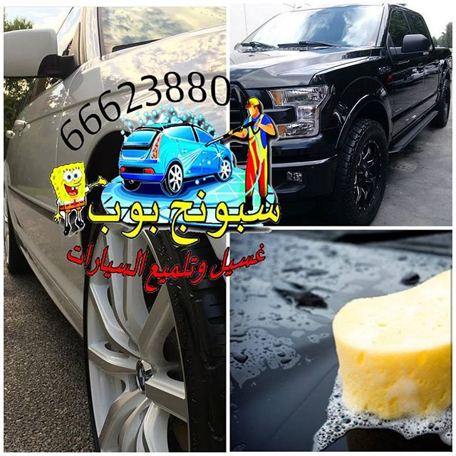 غسيل سيارات Car Wash Birthday Blog Posts