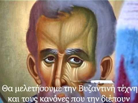 Σχολή Βυζαντινής Αγιογραφίας - YouTube