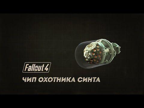 Fallout 4 # 18 - YouTube