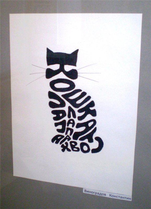 шрифтовая композиция - Виноградов Константин