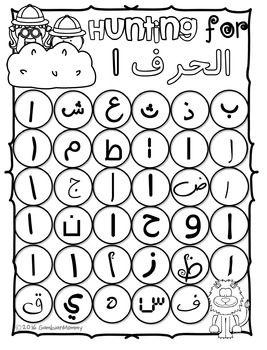 Best 25+ Arabic alphabet letters ideas on Pinterest
