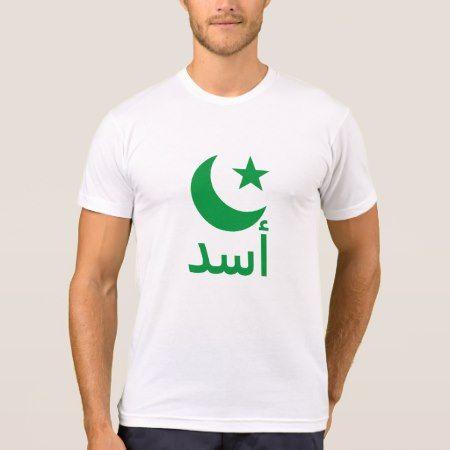 أسد Lion in Arabic T-Shirt - tap, personalize, buy right now!