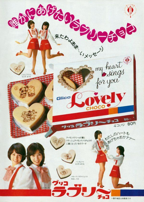 "ピンクレディ、グリコCM。☆Pink Lady (girls duo) in Glico's ""Lovely Chocolate"" ad., 1977…"