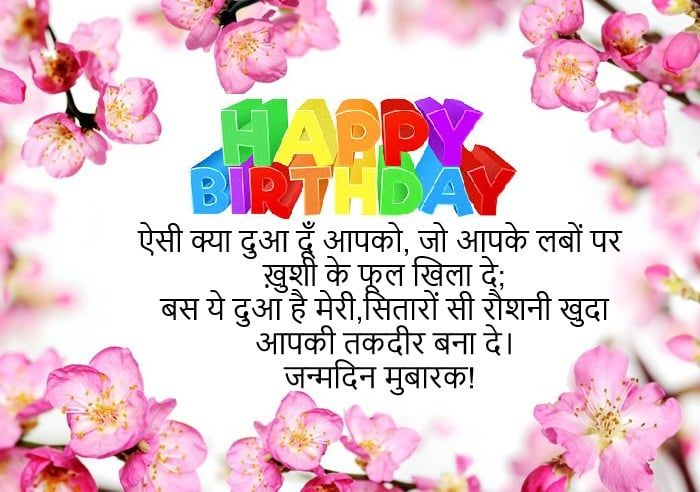 The Best Happy Birthday Wishes In Hindi Birthday Wishes Messages