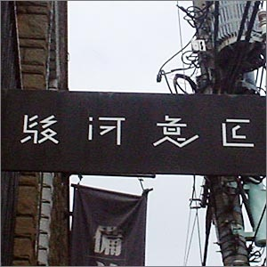 Japanese logotype / 駿河意匠