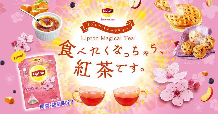 リプトン スイーツティー 食べたくなっちゃう、紅茶です。スイーツの香りが楽しめる、魔法のような紅茶ができました。『さくらティー』期間・数量限定で新発売!
