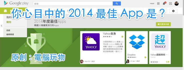 電腦玩物: 改變行動工作!電腦玩物 2014 最佳 Android App 推薦