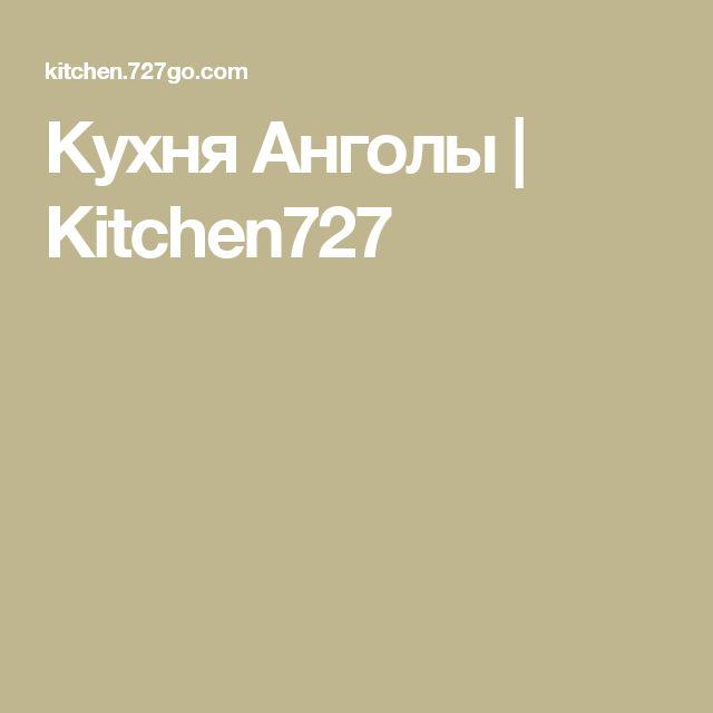 Кухня Анголы | Kitchen727