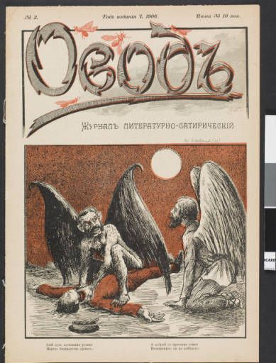 Ovod, no. 3, 1906 :: Russian Satirical Journals Collection