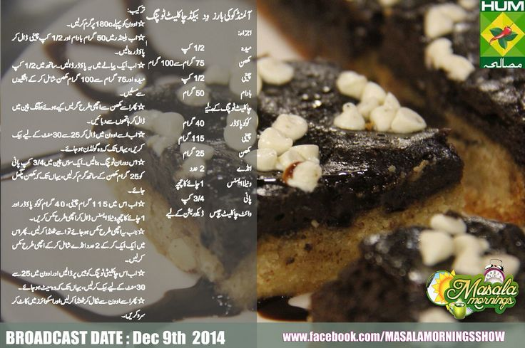 Freezer Cake Recipe In Urdu: 574 Best Images About Shireen Anwer's Recipes On Pinterest