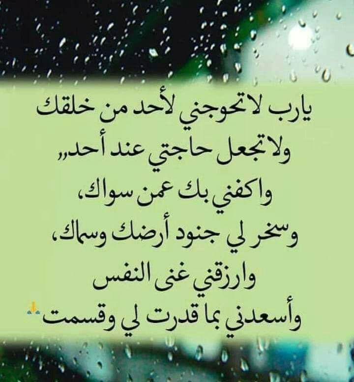 آمين يارب العالمين Arabic Words Arabic Arabic Calligraphy
