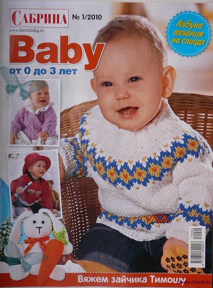 Сабрина Baby 1 2010 | ЧУДО-КЛУБОК.РУ