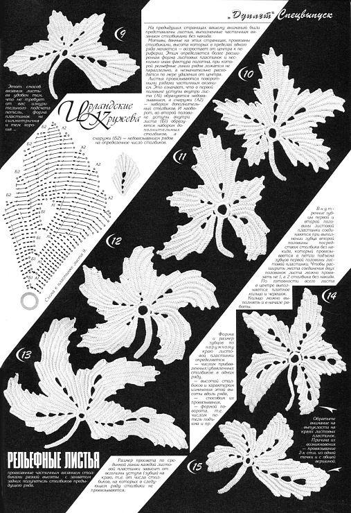 Gallery.ru / Фото #98 - Схемы вязания листьев - git-ta