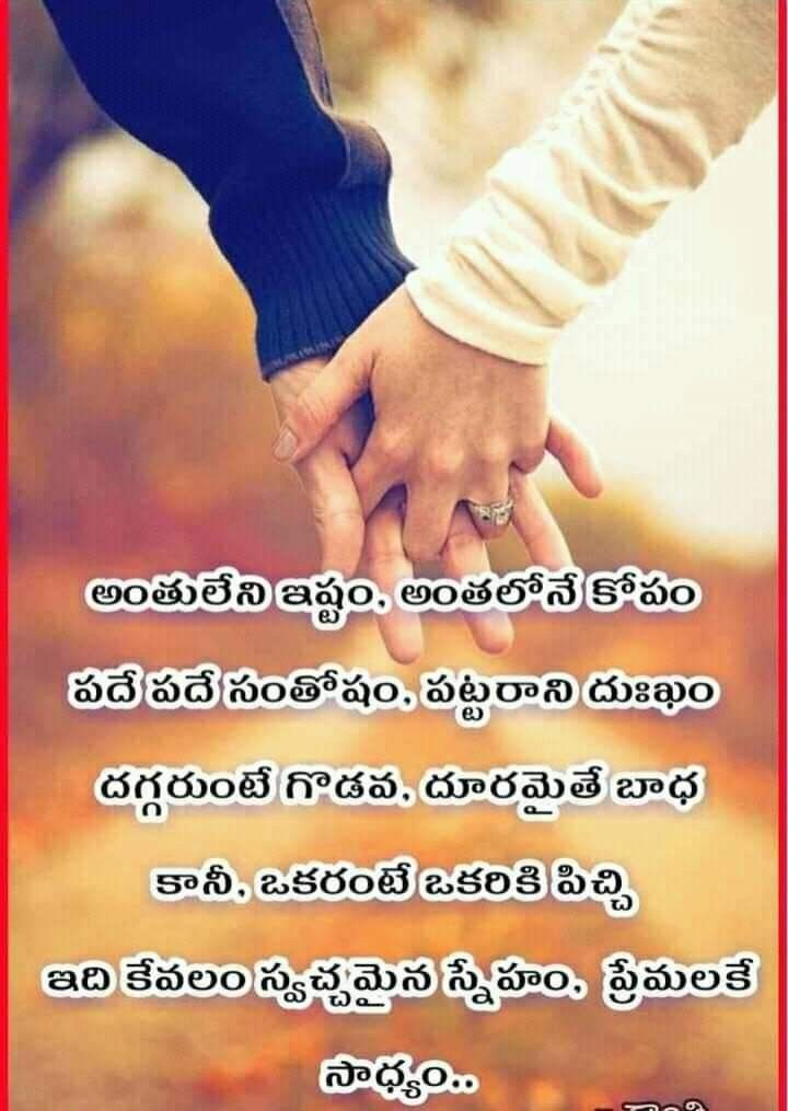 Pin By Shruthilekharavula On Jeevita Anubhavam Love Meaning Quotes Telugu Inspirational Quotes Meant To Be Quotes