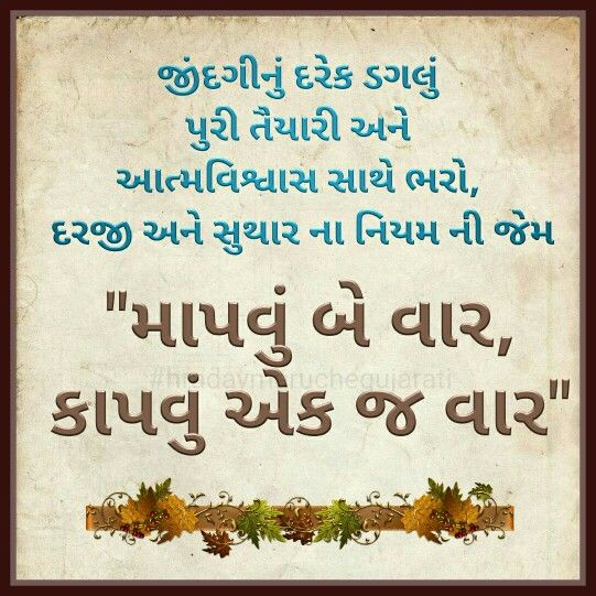 The 25 Best Gujarati Quotes Ideas On Pinterest