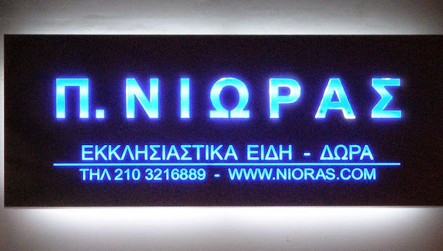 Nioras Orthodox Articles and Gift Store Screen Label @nioras.com