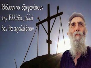 Η ΛΙΣΤΑ ΜΟΥ: Γέροντας Παΐσιος: Την Ελλάδα θέλουν να την εξαφανί...