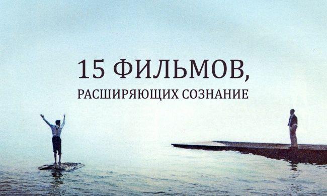 15фильмов, расширяющих сознание, Mixnews.lv