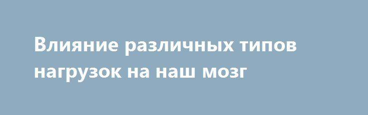 Влияние различных типов нагрузок на наш мозг http://articles.shkola-zdorovia.ru/vliyanie-razlichnyh-tipov-nagruzok-na-nash-mozg/  Начиная заниматься спортом, люди обычно преследуют различные цели. Некоторые стремятся к созданию привлекательного тела, другие хотят нарастить мышечные объемы, а третьи стараются развивать гибкость тела. Но многие люди просто недооценивают влияние спорта на головной мозг и его отделы. Регулярные тренировки помогают нам сосредоточиться, расслабиться, справиться со…